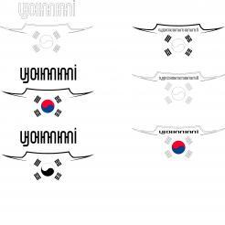 Logo # 1089312 voor ontwerp een horeca logo voor een nieuw te openen asian korean bbq restaurant wedstrijd