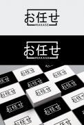Logo & Huisstijl # 1145960 voor Ontwerp een logo en huistijl voor nieuwe Japanse Chefstable restaurant wedstrijd